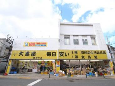 大黒屋 西新井店の画像1