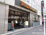 タリーズカフェ 新宿小滝橋通り店