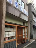 五福そば店