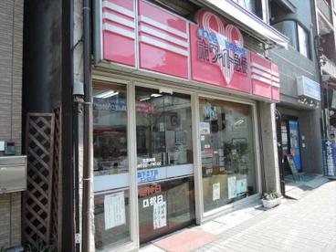 ホワイト急便 森下駅前店の画像1