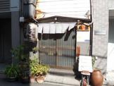 鳥生 (トリセイ)