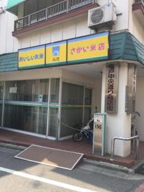 さかい米店の画像1
