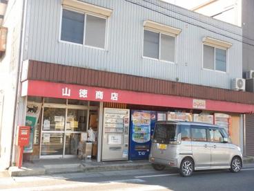 山徳商店の画像1