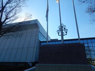 瀬戸市民公園 瀬戸市体育館の画像2