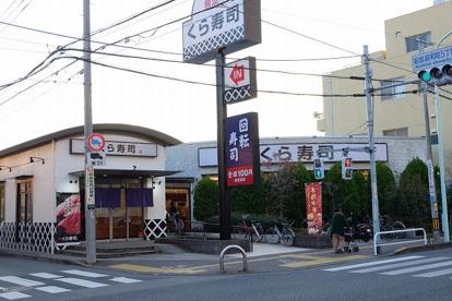無添くら寿司 昭島駅前店の画像1