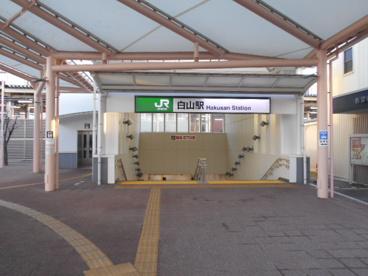 白山駅の画像1