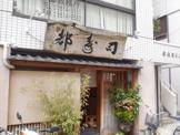 都寿司 (みやこずし)
