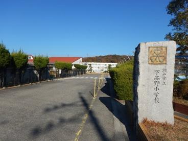 瀬戸市立下品野小学校の画像1