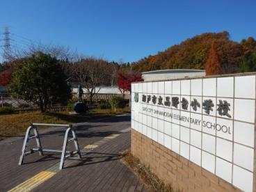 瀬戸市立品野台小学校の画像1