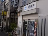 白洋舎クリーニング 菊川店