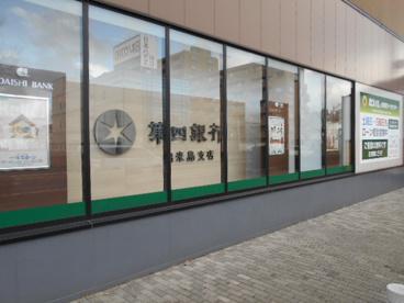 第四銀行 出来島支店の画像2