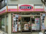 オリジン弁当 菊川店