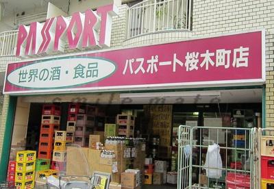 パスポート (酒屋 桜木町)の画像1