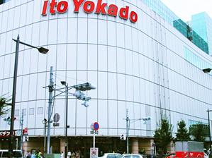 イトーヨーカドー 赤羽店の画像1