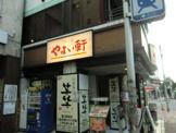 やよい軒 菊川店