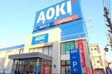 AOKI 昭島店