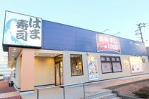 はま寿司 昭島昭和の森店