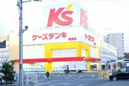 ケーズデンキ昭島店の画像1