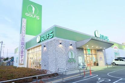 ゴルフ5 昭島店の画像1