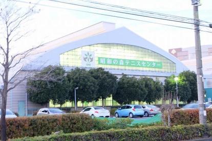 昭和の森テニスセンターの画像1