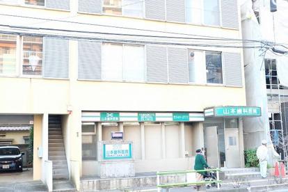 山本歯科医院の画像1
