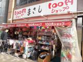 100円ショップ まさし