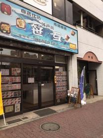 笹互 亀戸店の画像1