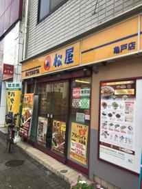 松屋 亀戸店の画像1