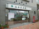 山田屋薬局