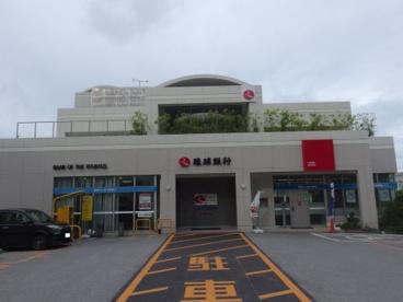 琉球銀行金城支店の画像1