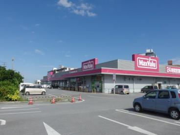 マックスバリュ八重瀬店の画像1