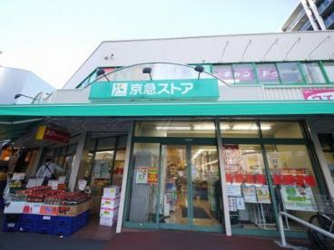 京急ストア 日ノ出町店の画像1