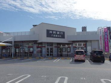沖縄銀行八重瀬支店の画像1