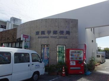 東風平郵便局の画像1