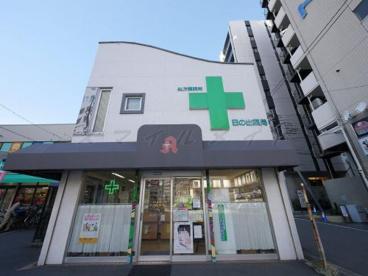 日ノ出薬局の画像1