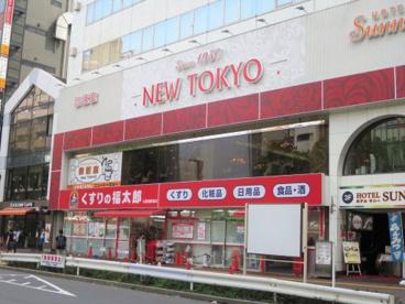 くすりの福太郎 日暮里駅前店の画像1