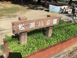 松淵川公園の画像1