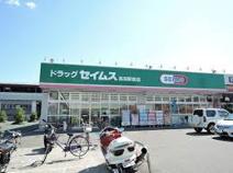 ドラッグセイムス高知駅前店