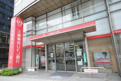 三菱東京UFJ銀行 中央市場支店の画像1