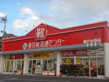 東京靴流通センター 瀬戸水野店の画像1