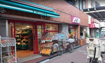まいばすけっと 南長崎2丁目店の画像1