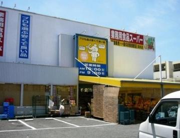 業務用食品スーパー深井店の画像1