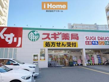 スギ薬局阪神深江店の画像1