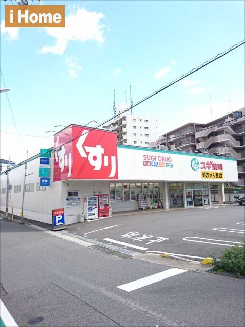 スギ薬局大石店の画像