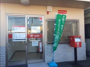 北池田簡易郵便局の画像1
