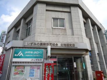 JAいずみの 北池田支店の画像1