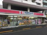 ココカラファイン薬局 東中野5丁目店