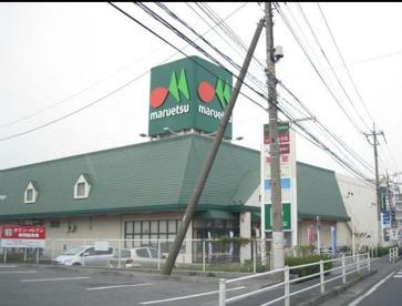 マルエツ 春日部緑町店の画像1