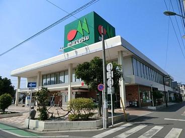 マルエツ 西川口東口店の画像1