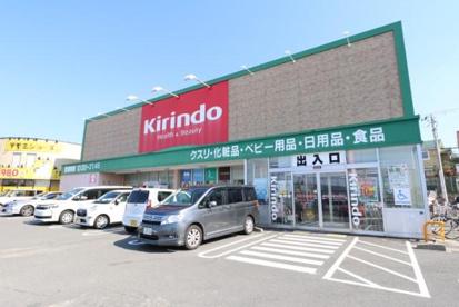 キリン堂木幡店の画像1